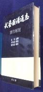 무예도보통지(실기해제) [초판]  /사진의 제품  / 상현서림 / :☞ 서고위치:ML 4 * [구매하시면 품절로 표기됩니다]
