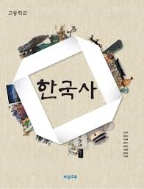 고등학교 한국사 교과서-비상교육 (도면회) -2009 개정 교육과정