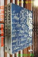 소설 임진왜란 상.하 (전2권) /053