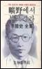 광야에서 부르리라(이육사 전집) 초판(1981년)