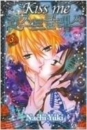 키스 미 Kiss me 호스트 클래스 1-3 (완결)