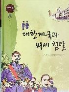 대한제국과 외세 침탈 - 지혜샘 만화한국사 27