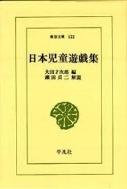日本兒童遊戱集 (東洋文庫 122) (일문판, 1970 5판) 일본아동유희집 (동양문고 122)