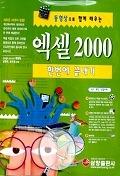 엑셀 2000 한번에 끝내기(동영상으로 함께 배우는)