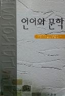 언어와 문학 - 강릉대학교 국어국문학과 교양교재편찬위원회 편
