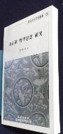 기정진 철학사상 연구 (奇正鎭哲學思想?究) - 朴鶴來  [저자사인본] [상현서림]  /사진의 제품  ☞ 서고위치:GL 5 * [구매하시면 품절로 표기됩니다]