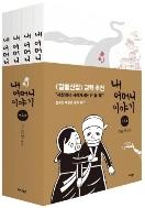 내 어머니 이야기 세트 / 김은성 (