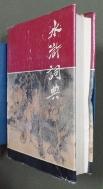 수호사전  水滸詞典 (중문간체, 1989 초판 )  7543200244 / 사진의 제품   / 상현서림  ☞ 서고위치:KP 1 *[구매하시면 품절로 표기됩니다]
