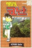 명탐정 코난 (1~68번) / 서울문화사 / 소장용 / 세트는 아닙니다
