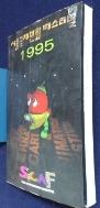 서울국제만화 페스티벌 1995  / 사진의 제품  / 상현서림  / :☞ 서고위치:MV 2 *  [구매하시면 품절로 표기됩니다]