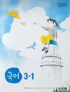 중학교 국어 3-1-천재교육 박영목 -2015 개정 교육과정