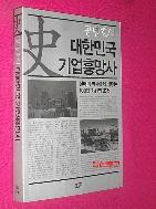 대한민국 기업흥망사 //159-4