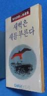새벽은 새를 부른다 [초판]  /사진의 제품  ☞ 서고위치:MB  2  * [구매하시면 품절로 표기됩니다]