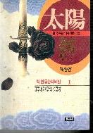 태양검 1-5완.와룡생