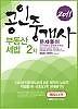 [2011 공인중개사 문제풀이] 부동산세법 2차