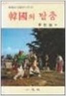 한국의 탈춤 (한국문화예술대계 18)