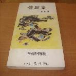 청주남중학교 교지: 잠두봉(1988년) - 창간호