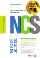 에듀스 NCS 실전문제분석