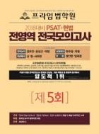 2018 PSAT+헌법 전영역 전국 모의고사 제5회