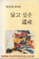 저자서명본 하길남 수필집 닮고 싶은 유산 (493-6)