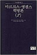 마르크스 엥겔스 혁명론 2 - 지평총서 7 - 1988년 초판본