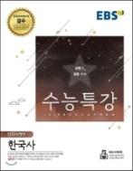 2019학년도 수능특강 한국사