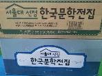 헤르만헤세)서울대선정 한국문학전집