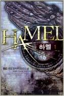 하멜 Hamel 1-8 완결