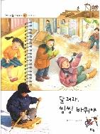 달려라, 씽씽 바퀴야 (원리친구 과학동화, 54 - 물리 : 마찰력)   (ISBN : 9788959571154)
