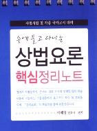 상법요론 핵심정리노트[포켓북]-이혜영