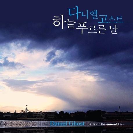 다니엘 고스트 (Daniel Ghost) - 하늘 푸르른 날 (홍보용 음반)