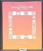 2018 서울국제불교박람회 - 살아있는 한국전통문화의 꽃