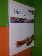 우리나라 신발 - 인류문화의 토대(2001년초판)