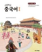 2017년형 고등학교 중국어 1 교과서 (다락원 정상률) (CD포함) (433-4)