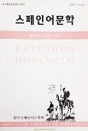 스페인어문학 제65호 2012 겨울