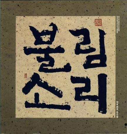 김수철 / 불림소리 - (제11회 대한민국무용제 대상수상)(희귀)