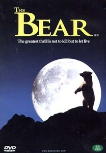 [중고] [DVD] The Bear - 베어