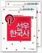 2014 EBS 선우한국사 이론편 - 전2권