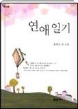 연애일기 - 유진숙의 쌍둥이의 우정의 대 서사시 초판1쇄