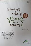 희망이 있는 아름다운 산초마을 이야기-서정원외/국립산림과학원/2012/비매품