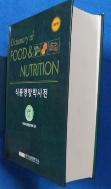 식품영양학사전 [2011년 증보판]   /사진의 제품  ☞ 서고위치:Ri 5  * [구매하시면 품절로 표기됩니다]