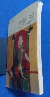 깨달음의 모습 -600년 호국의 얼 표충사 소장 진영전-   [상현서림]  /사진의 제품  ☞ 서고위치:KR  2 * [구매하시면 품절로 표기됩니다]