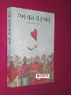 꾸뻬 씨의 사랑 여행 //153-2