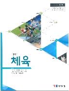 고등학교 체육 와이비엠/교과서/2015개정/최상급