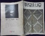 월간 뿌리깊은나무  1977 년  2월    /사진의 제품 / 상현서림 /☞ 서고위치:RR 2 *[구매하시면 품절로 표기됩니다]