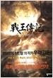 전왕전기 1-12 (완결)