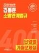 2018 김동준 소방관계법규 단원별 기출문제집 400제