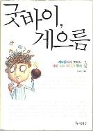 굿바이 게으름 (2007년 초판33쇄)