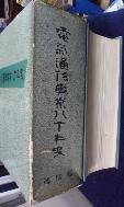 한글전기통신사업팔십년사  /사진의 제품   ☞ 서고위치:ku +1  *[구매하시면 품절로 표기 됩니다]