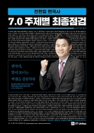 2018 전한길 한국사 7.0 주제별 최종점검